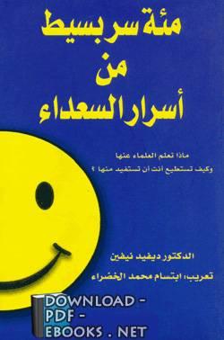 كتاب 100 سر من اسرار السعادة