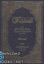 ❞ كتاب  الكشكول لخاتمة الأدباء وكعبة الظرفاء pdf ❝