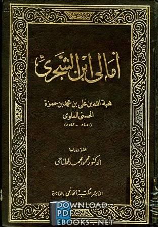 كتاب أمالي ابن الشجري
