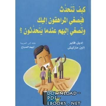 كتاب كيف تتحدث فيصغي الصغار اليك وتضغي إليهم عندما يتحدثون