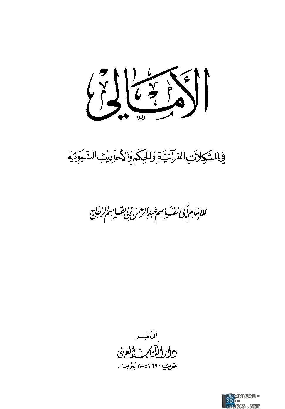 كتاب  الأمالي في المشكلات القرآنية والحكم والأحاديث النبوية