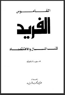 كتاب  القاموس الفريد في المال والإقتصاد - عربي إنجليزي