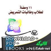 كتاب 66 ومضة لطلاب وطالبات التمريض