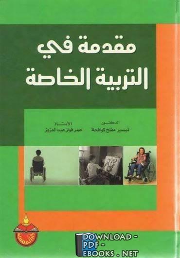 تحميل كتاب مقدمة في التربية الخاصة pdf