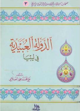 كتاب الدولة العبيدية في ليبيا