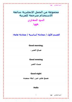 كتاب مجموعة من الجمل الإنجليزية شائعه الاستخدام مترجمة للعربية