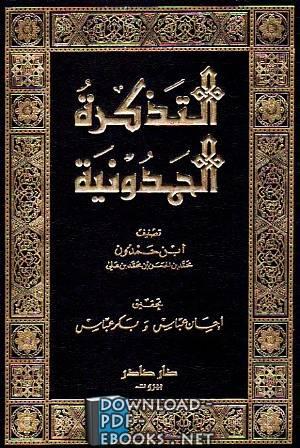 كتاب  التذكرة الحمدونية مجلد 4