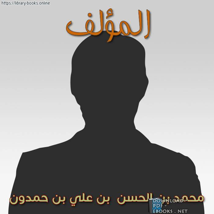 محمد بن الحسن  بن علي بن حمدون