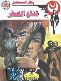 ❞ كتاب قناع الخطر(رجل المستحيل) ❝  ⏤ نبيل فاروق