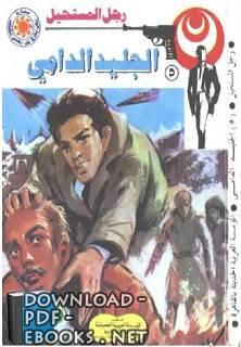 ❞ كتاب الجليد الدامى(رجل المستحيل) ❝  ⏤ نبيل فاروق