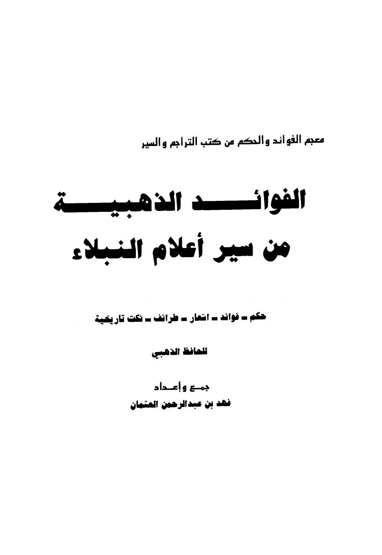 كتاب  الفوائد الذهبية من سير أعلام النبلاء مجلد 1