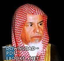محمد بن عبد الله السبيل