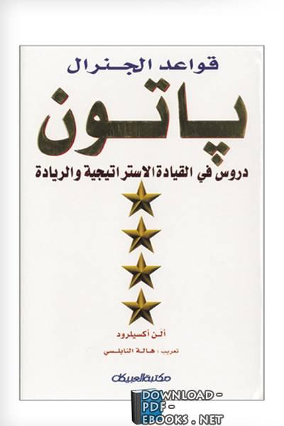 كتاب قواعد الجنرال باتون دروس في القيادة الاستراتيجية والريادة