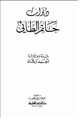 كتاب ديوان حاتم الطائي (ط العلمية)
