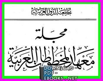 كتاب مجلة معهد المخطوطات العربية - العدد 11 (خاص بديوان عمرو بن قميئة)
