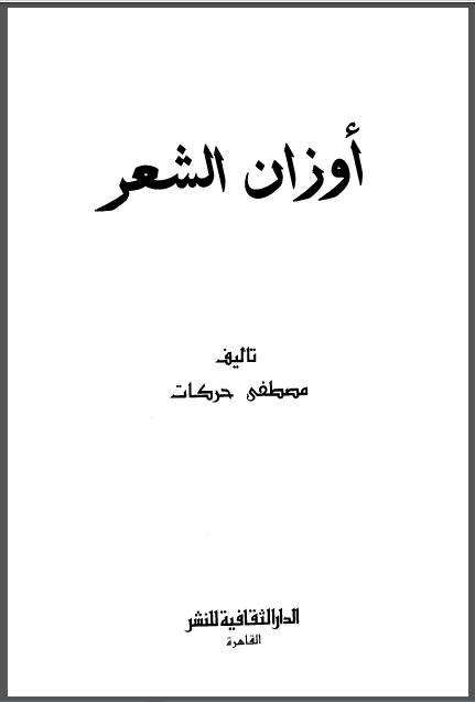 كتاب أوزان الشعر