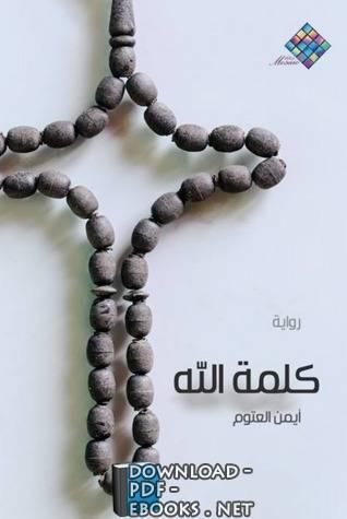 كتاب كلمة الله
