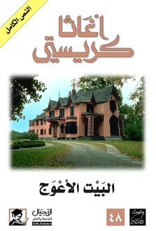 كتاب البيت الاعوج