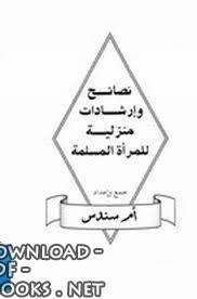 كتاب نصائح وإرشادات منزلية للمرأة المسلمة