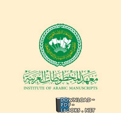 معهد المخطوطات العربية