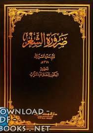 كتاب ضرورة الشعر لأبي سعيد السيرافي