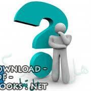 كتاب هل تعلم