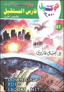 كتاب فارس المستقبل وقصص أخري