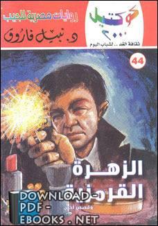 ❞ كتاب الزهرة القرمزية وقصص أخري ❝  ⏤ نبيل فاروق