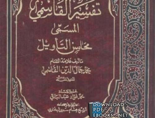 تحميل كتاب روح المعانى للألوسي