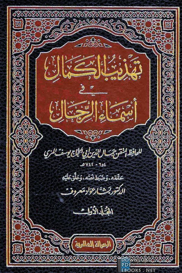 كتاب : تهذيب الكمال في أسماء الرجال المجلد الثاني والثلاثون: يحي بن المهلب - يونس * 6929 - 7190