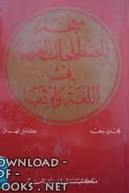 كتاب معجم المصطلحات العربية في اللغة والأدب