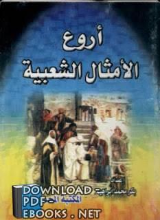 كتاب أروع الأمثال الشعبية - بكر محمد إبراهيم بكر