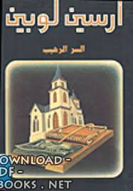 ❞ كتاب  ارسين لوبين السر الرهيب  ❝