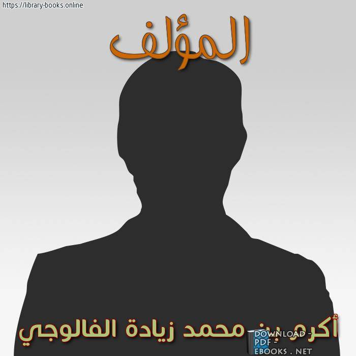 أكرم بن محمد زيادة الفالوجي