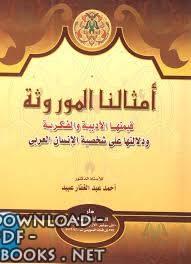 كتاب أمثالنا الموروثة قيمتها الأدبية والفكرية ودلالاتها على شخصية الإنسان العربي