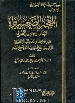 كتاب المعجم الصغير لرواة الإمام ابن جرير الطبري الذين روى عنهم في كتبه المسندة