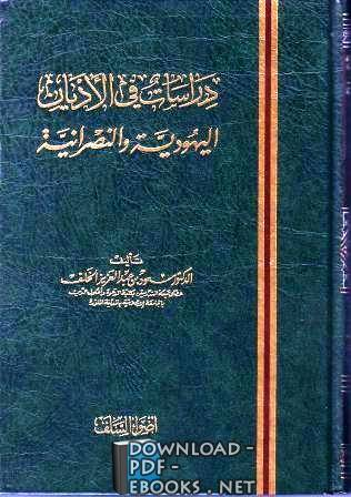 كتاب دراسات في الأديان اليهودية والنصرانية