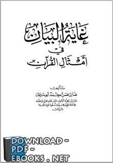 كتاب غاية البيان في أمثال القرآن