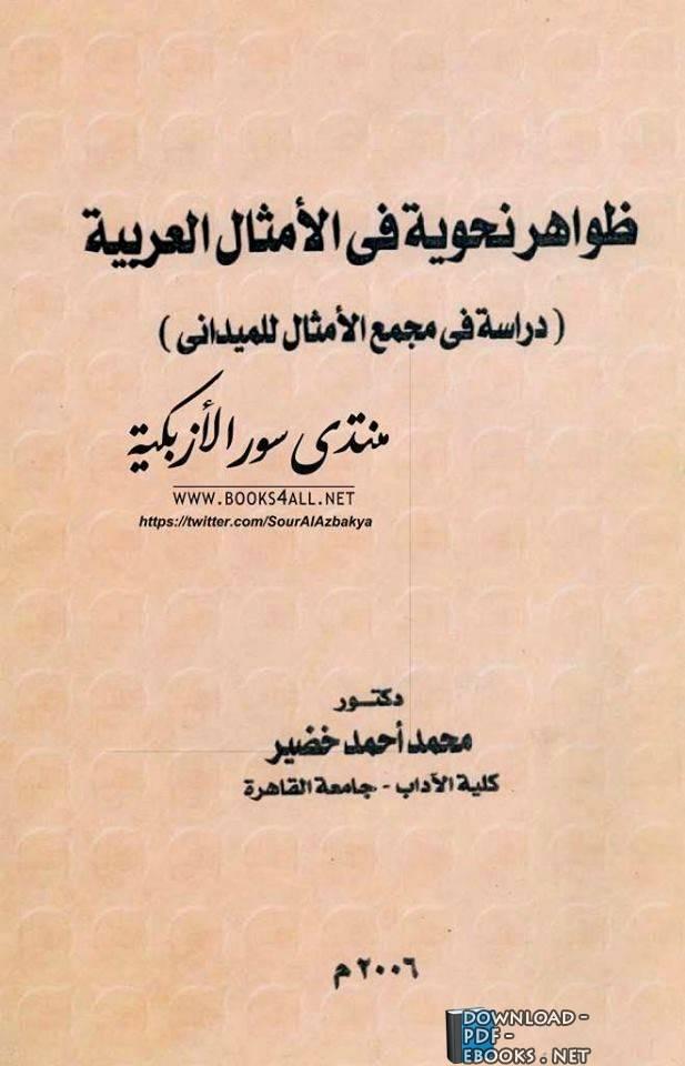 كتاب  ظواهر نحوية في الأمثال العربية: دراسة في مجمع الأمثال للميداني