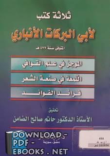 كتاب ثلاثة كتب لأبي البركات الأنباري : الموجز في علم القوافي - اللمعة في صنعة الشعر - فرائد الفوائد