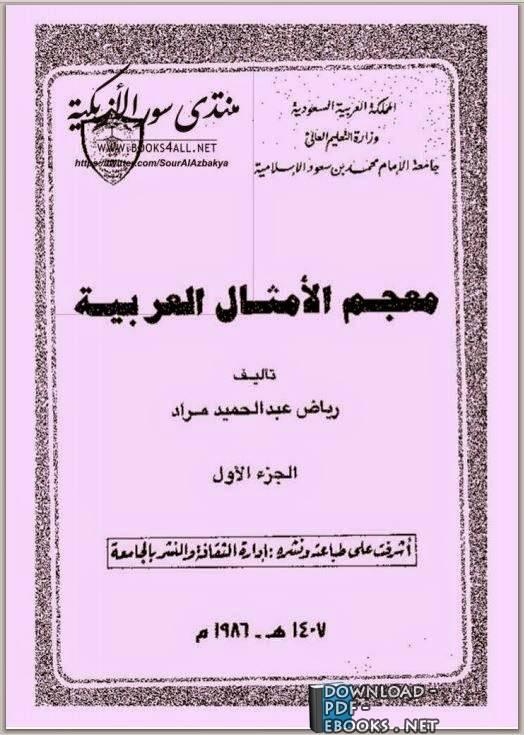 كتاب معجم الأمثال العربية