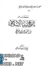 كتاب صفحات من تاريخ ليبيا الإسلامي والشمال الإفريقي