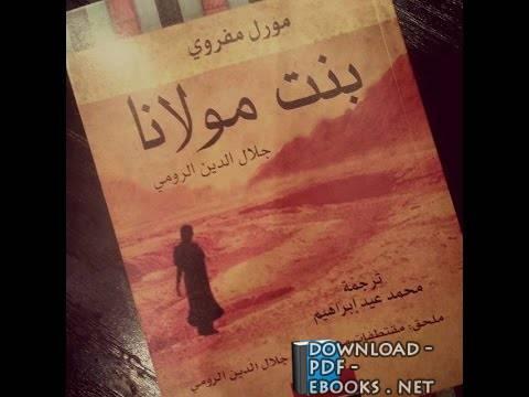 كتاب بنت مولانا