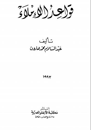 كتاب  قواعد الإملاء