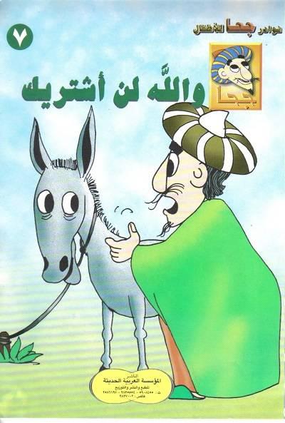 كتاب والله لن أشتريك