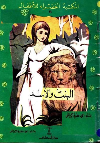 كتاب البنت والاسد