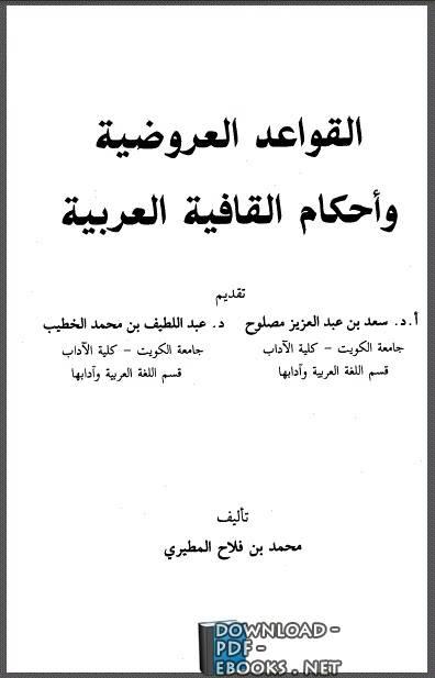 كتاب القواعد العروضية وأحكام القافية العربية