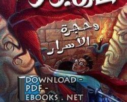 قراءة و تحميل كتاب هارى بوتر وحجر الاسرار PDF