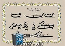 قراءة و تحميل كتاب  كراسة خط الثلث والنسخ PDF