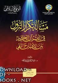 قراءة و تحميل كتاب  مسألة تكرار النزول في القرآن الكريم بين الإثبات والنفي PDF